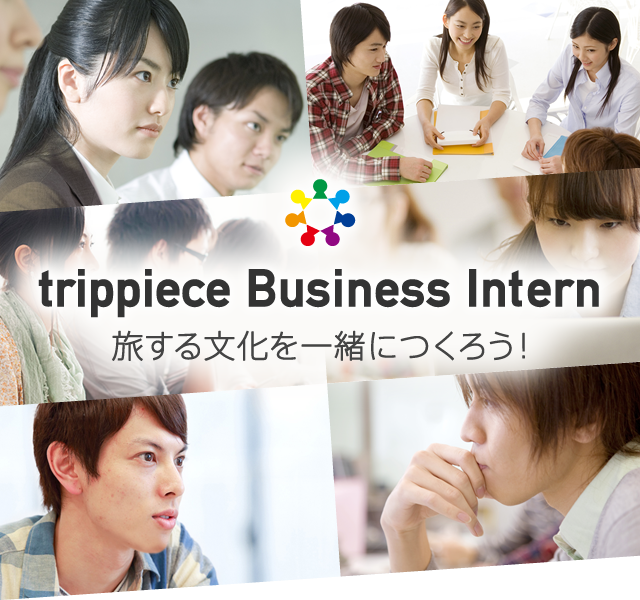 trippiece Business Intern - 旅する文化を一緒につくろう!